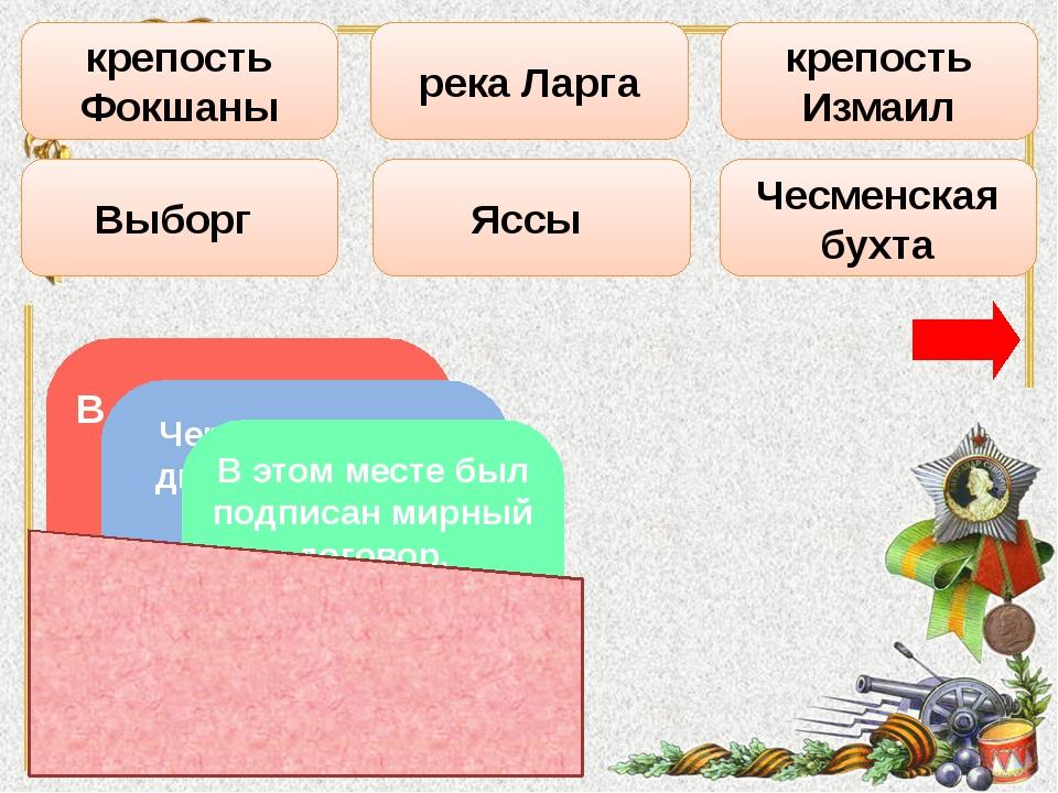 Чесменская бухта Выборг река Ларга крепость Измаил Яссы крепость Фокшаны В эт...