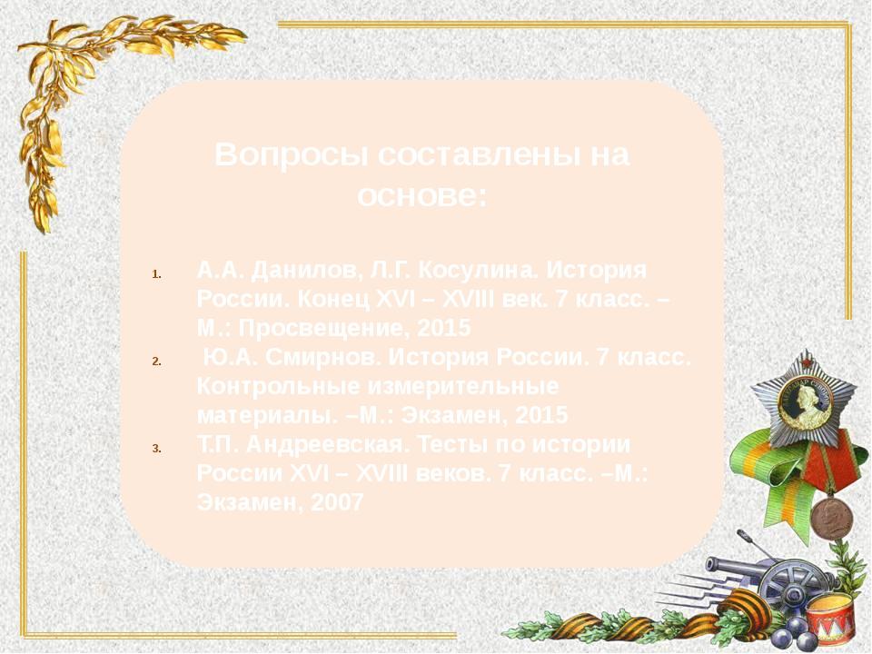 Вопросы составлены на основе: А.А. Данилов, Л.Г. Косулина. История России. Ко...