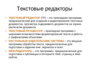Текстовые редакторы ТЕКСТОВЫЙ РЕДАКТОР (ТР) – это прикладная программа, предн