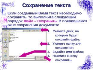 Сохранение текста Если созданный Вами текст необходимо сохранить, то выполнит