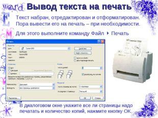 Вывод текста на печать Текст набран, отредактирован и отформатирован. Пора вы