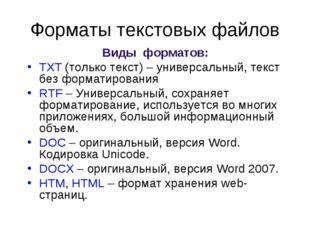 Форматы текстовых файлов Виды форматов: TXT (только текст) – универсальный, т
