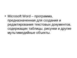 Microsoft Word – программа, предназначенная для создания и редактирования тек
