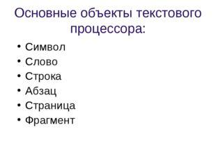 Основные объекты текстового процессора: Символ Слово Строка Абзац Страница Фр