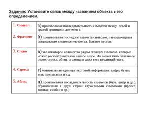 Задание: Установите связь между названием объекта и его определением. 1. Симв