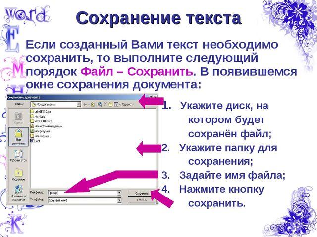 Сохранение текста Если созданный Вами текст необходимо сохранить, то выполнит...