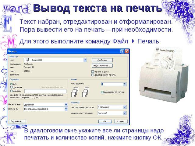 Вывод текста на печать Текст набран, отредактирован и отформатирован. Пора вы...