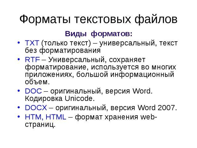 Форматы текстовых файлов Виды форматов: TXT (только текст) – универсальный, т...