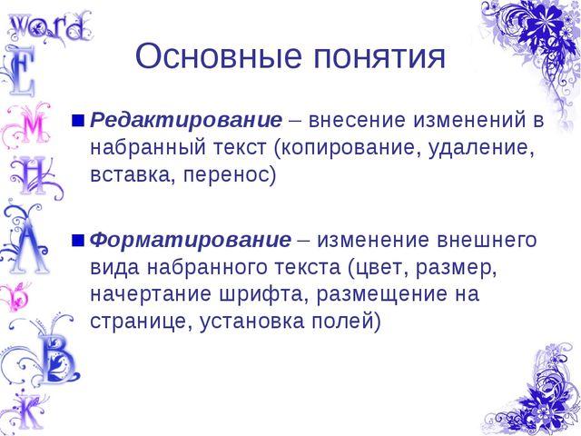 Основные понятия Редактирование – внесение изменений в набранный текст (копир...