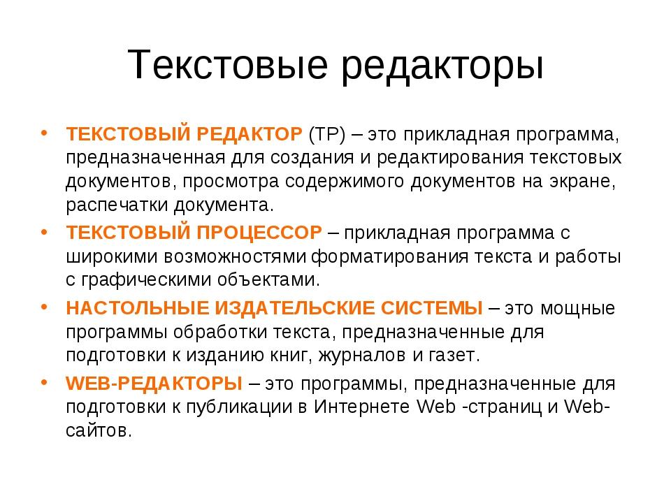 Текстовые редакторы ТЕКСТОВЫЙ РЕДАКТОР (ТР) – это прикладная программа, предн...