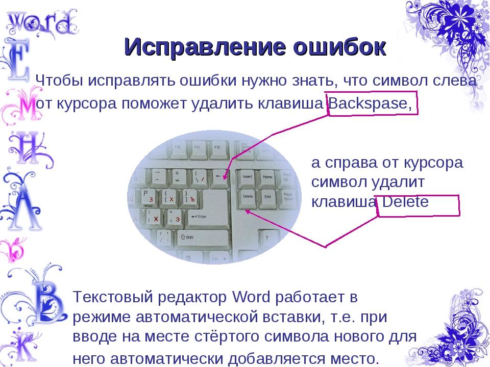 Исправление ошибок Чтобы исправлять ошибки нужно знать, что символ слева от к...