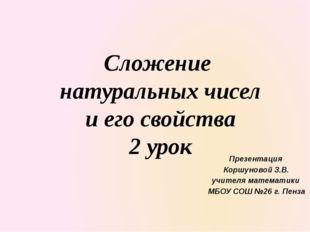 Сложение натуральных чисел и его свойства 2 урок Презентация Коршуновой З.В.