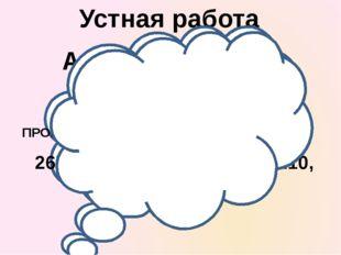 Устная работа Арифметический диктант Ребята, Запишите в тетрадь только ответы