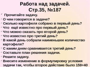 Работа над задачей. Стр.35, №187 Прочитайте задачу. О чем говорится в задаче