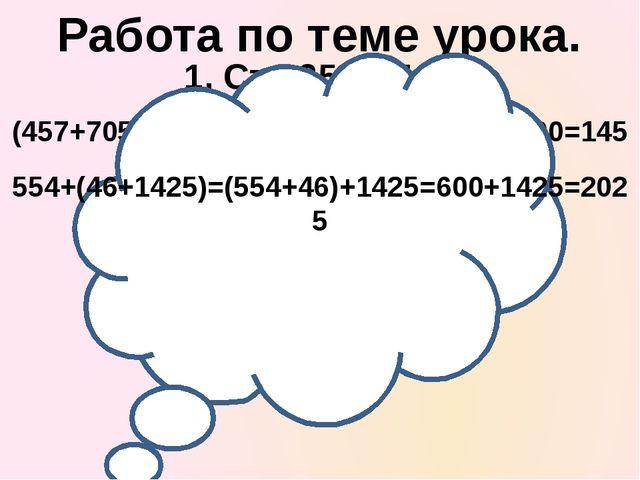 1. Стр.35, №191 (457+705)+295=457+(705+295)=457+1000=1457 Работа по теме урок...