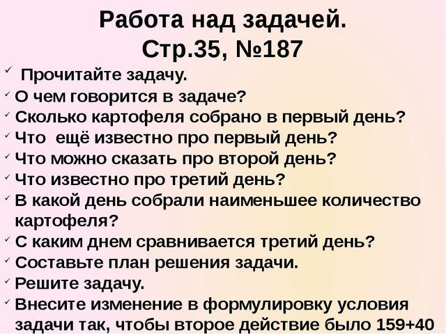 Работа над задачей. Стр.35, №187 Прочитайте задачу. О чем говорится в задаче...