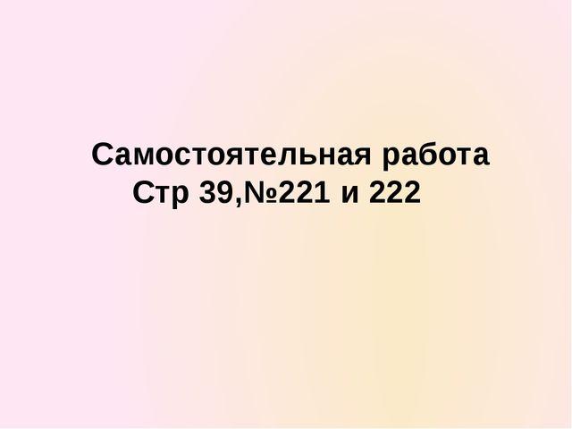 Самостоятельная работа Стр 39,№221 и 222