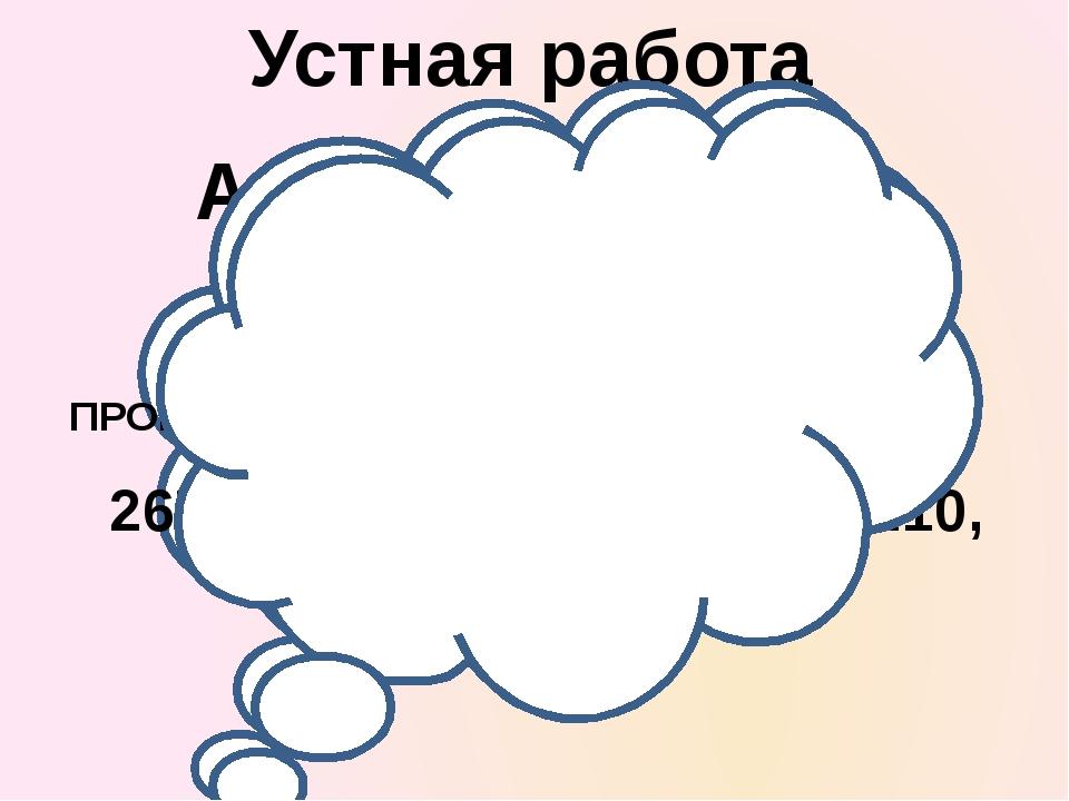 Устная работа Арифметический диктант Ребята, Запишите в тетрадь только ответы...