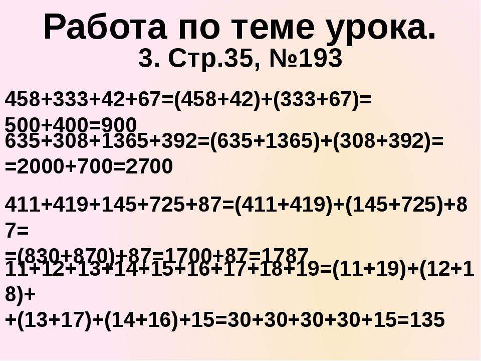 3. Стр.35, №193 458+333+42+67=(458+42)+(333+67)= 500+400=900 Работа по теме у...