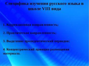 Специфика изучения русского языка в школе VIII вида 1. Коррекционная направле