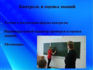 Контроль и оценка знаний Устная и письменная форма контроля; Индивидуальный х