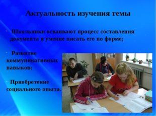 Школьники осваивают процесс составления документа и умение писать его по фор