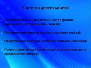 Система деятельности Познавательная (мыслительные операции, наблюдение, устан