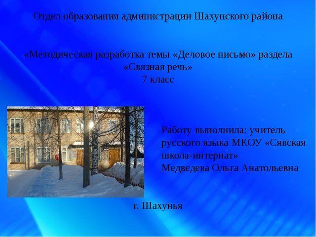 Отдел образования администрации Шахунского района «Методическая разработка те...
