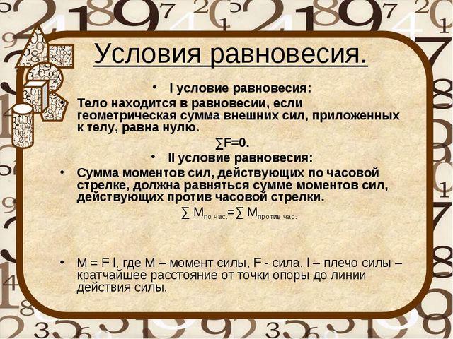 Условия равновесия. I условие равновесия: Тело находится в равновесии, если г...