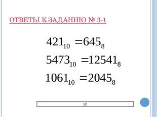 ОТВЕТЫ К ЗАДАНИЮ № 3-1