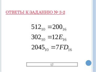 ОТВЕТЫ К ЗАДАНИЮ № 3-2