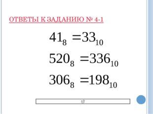 ОТВЕТЫ К ЗАДАНИЮ № 4-1