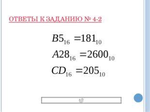 ОТВЕТЫ К ЗАДАНИЮ № 4-2