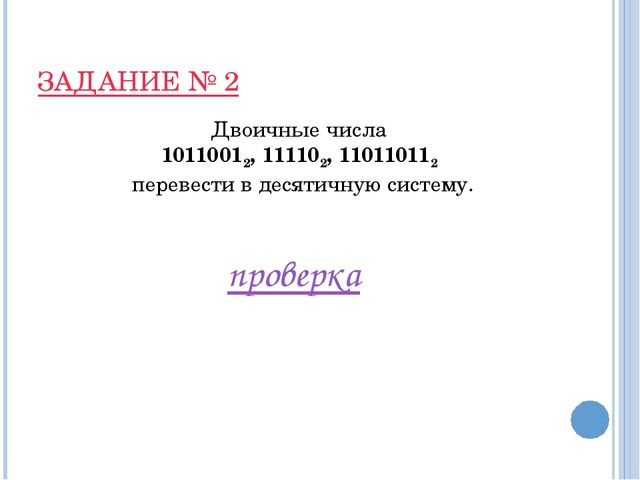 ЗАДАНИЕ № 2 Двоичные числа 10110012, 111102, 110110112 перевести в десятичную...