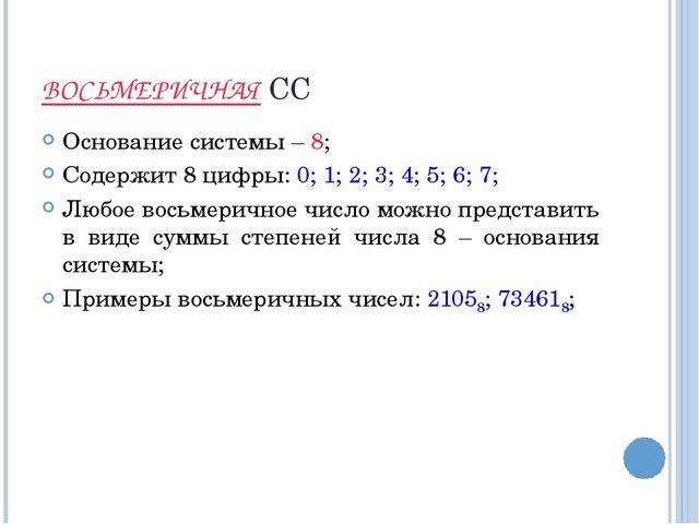 ВОСЬМЕРИЧНАЯ СС Основание системы – 8; Содержит 8 цифры: 0; 1; 2; 3; 4; 5; 6;...