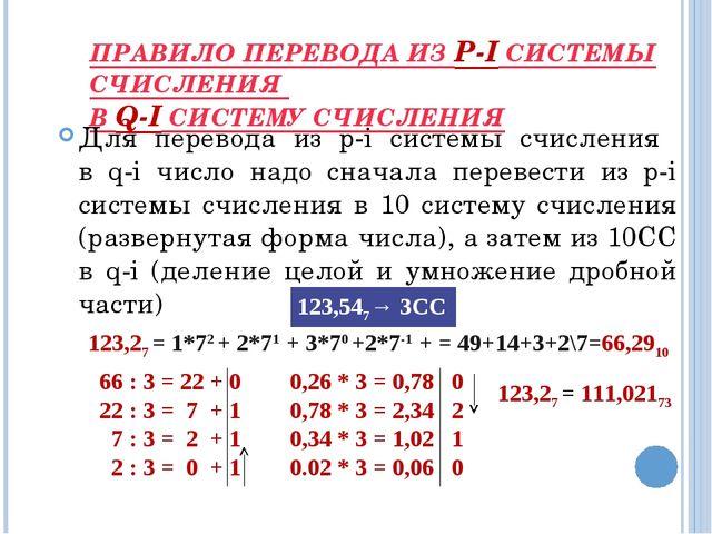 ПРАВИЛО ПЕРЕВОДА ИЗ P-I СИСТЕМЫ СЧИСЛЕНИЯ В Q-I СИСТЕМУ СЧИСЛЕНИЯ Для перевод...