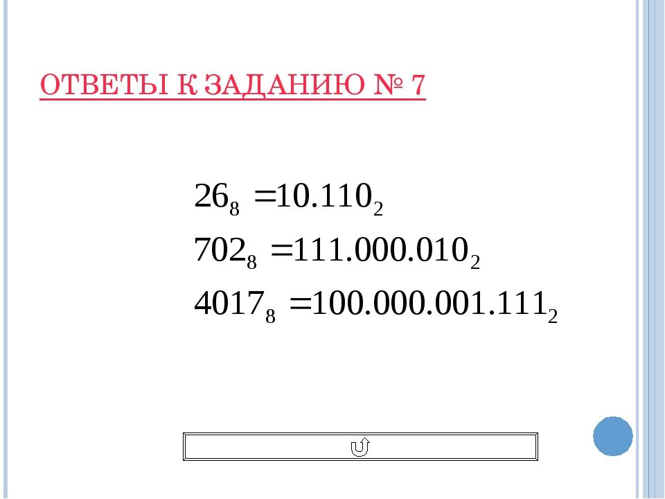 ОТВЕТЫ К ЗАДАНИЮ № 7