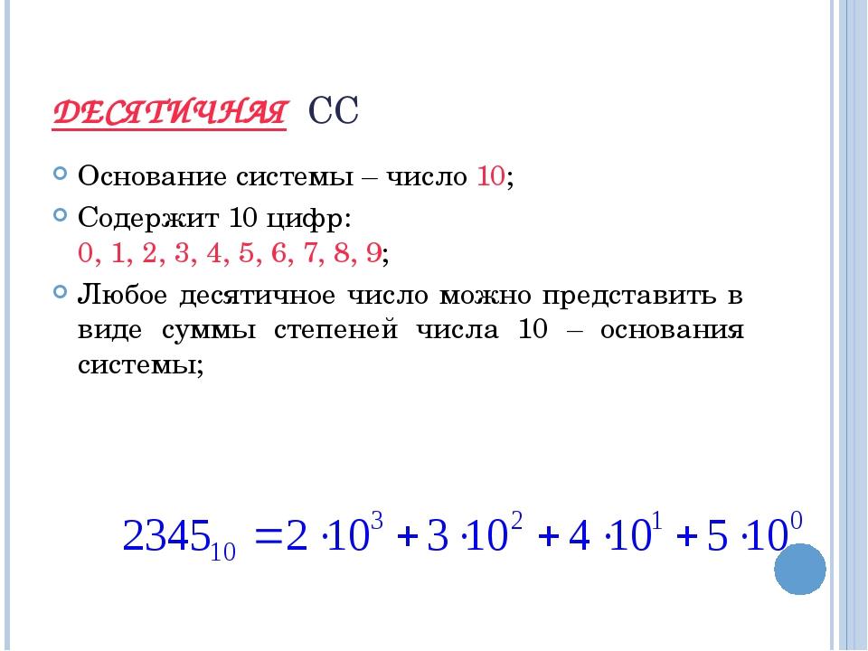 ДЕСЯТИЧНАЯ СС Основание системы – число 10; Содержит 10 цифр: 0, 1, 2, 3, 4,...