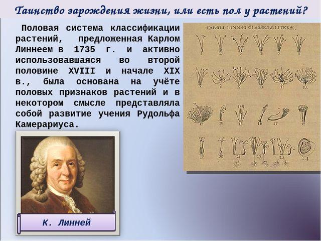 Половая система классификации растений, предложеннаяКарлом Линнеемв 1735 г....