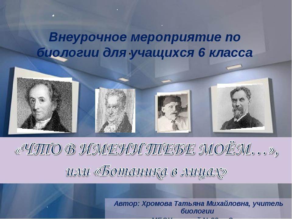 Внеурочное мероприятие по биологии для учащихся 6 класса Автор: Хромова Татья...