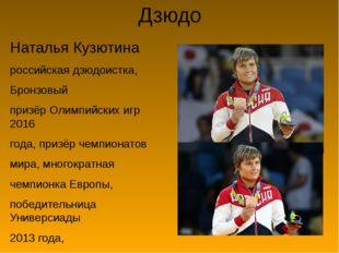Дзюдо Наталья Кузютина российскаядзюдоистка, Бронзовый призёрОлимпийских иг