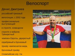 Велоспорт Денис Дмитриев российскийтрековый велогонщик, с 2002 года професси