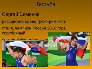 Борьба Сергей Семенов российскийборец греко-римского стиля,чемпионРоссии 2