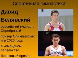 Спортивная гимнастика Давид Белявский российскийгимнаст. Серебряный призёр