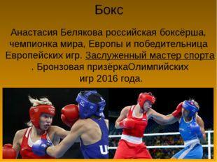 Бокс Анастасия Белякова российскаябоксёрша,чемпионка мира,Европыи победит