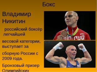 Бокс Владимир Никитин российскийбоксёрлегчайшей весовой категории, выступа