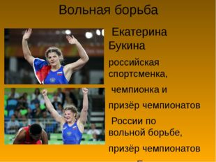 Вольная борьба Екатерина Букина российскаяспортсменка, чемпионкаи призёр