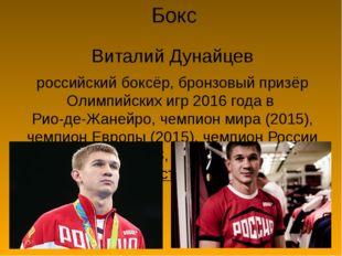 Бокс Виталий Дунайцев российскийбоксёр, бронзовый призёрОлимпийских игр 201