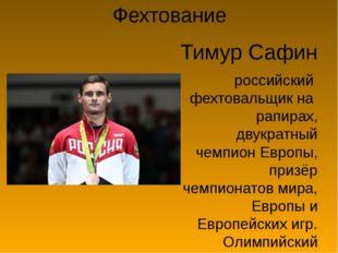 Фехтование Тимур Сафин российскийфехтовальщикнарапирах, двукратный чемпион
