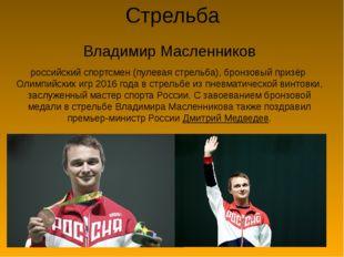 Стрельба Владимир Масленников российский спортсмен (пулевая стрельба), бронзо